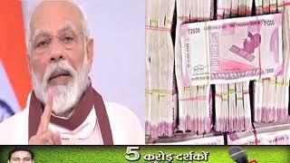 दुनिया के 150 देशों की GDP से ज्यादा है प्रधानमंत्री नरेंद्र मोदी का आत्मनिर्भर भारत पैकेज