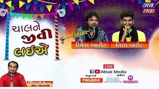 LIVE | Chal Ne Jivi Laiye | Umesh Barot and Neerav Barot | Prit Goswami | Abtak Media