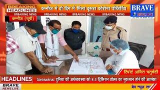 #Kannauj : 2 दिन में मिला दूसरा कोरोना पॉजिटिव मरीज, स्वास्थ्य विभाग में हलचल, मुम्बई से आया था मरीज