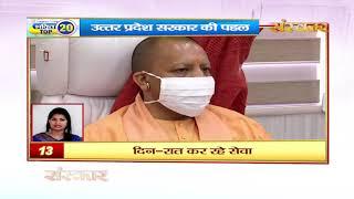 Bhakti Top 20 || 14 May 2020 || Dharm And Adhyatma News || Sanskar