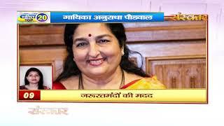 Bhakti Top 20 || 13 May 2020 || Dharm And Adhyatma News || Sanskar