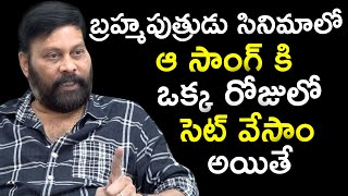 Chanti Addala About Brahmaputrudu Movie Song | Producer Chanti Addala Latest Interview