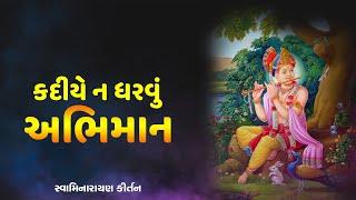 Kadiye na Dharavu Abhiman || Swaminarayan Kirtan || Audio Spectrum 2020