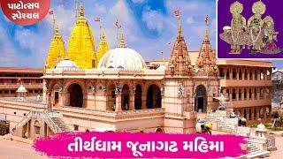 તીર્થધામ જૂનાગઢ મહિમા || Patostav Special ||