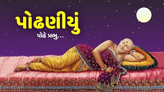 Podhe Prabhu...Podhaniyu || Swaminarayan Kirtan || Audio Spectrum 2020