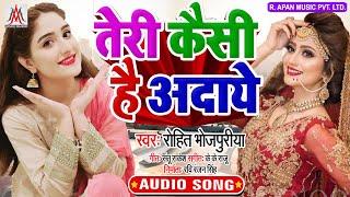 कैसी है अदाए तेरी - Rohit Bhojpuriya - Kaisi Hai Adaye Teri - Bhojpuri Romantic Song