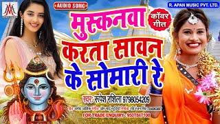 मुस्कनवा करता सावन के सोमारी - Rupesh Rashila - Muskanwa Karta Sawan Ke Somari - Bolbam Song