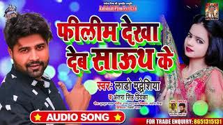 फीलीम देखा देब साउथ के | #Lado Madhesiya , #Antra Singh Priyanka | Bhojpuri Song 2020