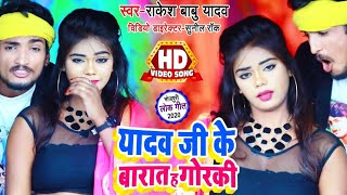 #Video - Yadaw Ji Ke Barat Ha Goraki | यादव जी के बरात हा गोरकी | Rakesh Babu Yadaw | Bhojpuri 2020