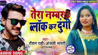 तेरा नंबर BLOCK कर दूंगी | Raushan Rahi , Anjali Bharati | Bhojpuri Songs 2020 New