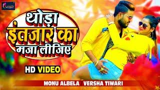 HD VIDEO | थोड़ा इंतजार का मजा लीजिए || #Monu Albela , Varsha Tiwari | Bhojpuri Song 2020