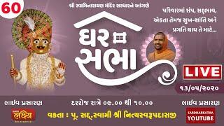 ????LIVE : Ghar Sabha (ઘર સભા) 60 @ Tirthdham Sardhar Dt. - 13/05/2020