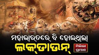 Found Lockdown Proof in Mahabharat (महाभारत)  ମହାଭାରତ ରେ ମଧ୍ୟ୍ୟ ହୋଇଥିଲା ଲକଡାଉନ   Satya Bhanja