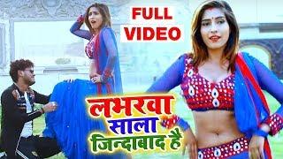 #Video - #Shani Kumar Shaniya - लभरवा साला ज़िंदाबाद है - Antra Singh Priyanka - Hit Songs 2020