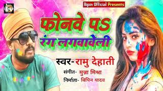 Bhojpuri Holi Song - फोनवे प रंग लगवावेली - Phonve Pa Rang Lagwaveli _Ramu Dehati Superhit Holi 2020