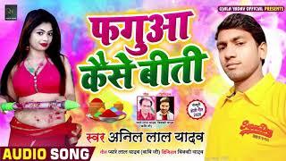 फगुआ कैसे बीती - Anil Lal Yadav का सुपरहिट #होली Song - Bhojpuri Holi Song New 2020