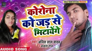 कोरोना को जड़ से मिटायेंगे - Anil Lal Yadav , Vandana Raj - Bhojpuri Song New