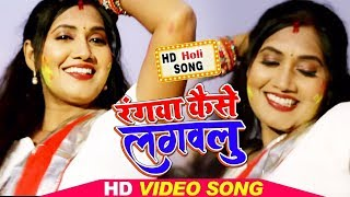होली #वीडियो - रंगवा केसे लगवलु - Prtibha Pandey का सबसे हिट #होली Song - Bhojpuri Holi Song 2020
