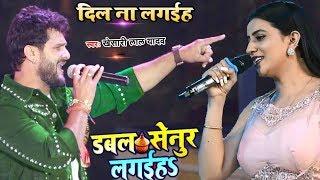 #Khesari Lal &Akshara Singh में जोरदार महामुकाबला - Stage Performance