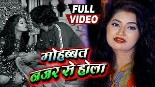 मोहब्बत नज़र से होला - सच्चे प्यार करने वाले विडियो को जरूर देखे - Pratibha Pandey Bhojpuri Sad Song