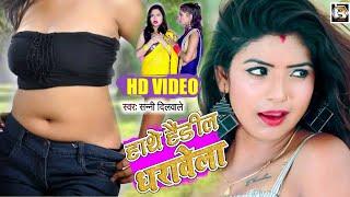 हाथे हैंडिल धरावेला - पति पत्नी का सबसे खतरनाक डीजे पर हंगामा मचा देने वाला - Sunny Dilwale Hot Song