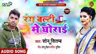 रंग बल्टी में घोराई | Rang Balti Me Ghorai | 2020 होली हिट सांग -Sonu Sitamb- Bhojpuri Holi