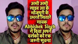 अभी अभी लाइव आ के भोजपुरी के उभरते सितारे गायक Abhishek Singh ने दिया अपने दर्शको को एक जरुरी सूचना