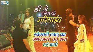 #Khesari Lal Yadav का सबसे सुपरहिट दर्द भरा स्टेज शो | #Live Khesari Lal Stage Program