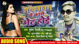 लॉकडाउन मे कईसे भेट होई -#Lockdown Special Song -#Mukesh Tiwari Corona Song -#Bhojpuri Lockdown Song
