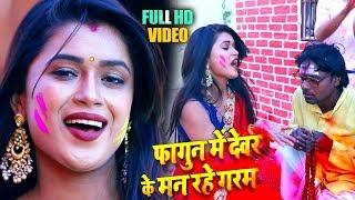 HD VIDEO - फागुन में देवर के मन रहे गरम | #Dimpal_Singh का New Bhojpuri Holi Song 2020