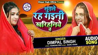सुतले रह गइनी खरिहनिये में || #Dimpal Singh का New Bhojpuri चईता Song 2020