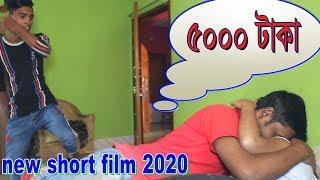 5000 taka || bangla natok 2020 || potita || bangla new short film 2020