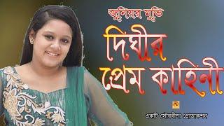 দিঘীর প্রেমকাহিনী || bangla natok 2020 || Dighir Prem Kahini || joniour movie 2020