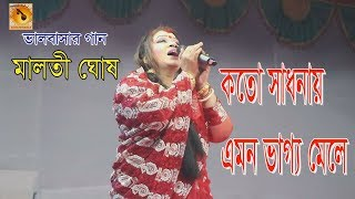 শত জনমের স্বপ্ন তুমি আমার জীবনে এলে || মালতী ঘোষ || maloti ghosh || new song 2020