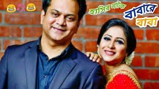হাসির নাটক | বাবারে বাবা | Mir Sabbir | Farjana Chumki | Shirin bokul | Emi | Bangla funny natok |