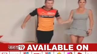 DAVID WARNER और पत्नी कैंडिस ने अल्लू अर्जुन के रामुलो गाने पर नाचकर मचाई धूम, वायरल हुआ वीडियो