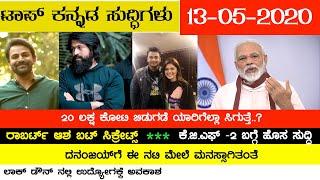 Today's Top Kannada news updates (13-05-2020)   Darshan   Yash   Dhananjay   Asha Bhat    Modi