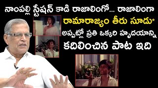 Dhavala Satyam About Erra Mallelu Song | Director Dhavala Satyam Latest Interview
