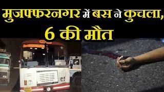 Muzaffarnagar Road Accident News   मुजफ्फरनगर में बस ने कुचला, 6 की मौत
