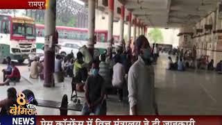 Rampur | Lockdown में फंसे मजदूरों के आने का सिलसिला जारी, पैदल और साइकिल से आने वालो की संख्या 1851