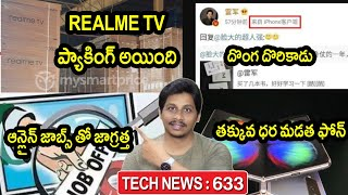 TechNews in telugu 633:Realme TV Live Packaging Image,Fake jobs,Xiaomi CEO Lei Jun Caught,redmi 9