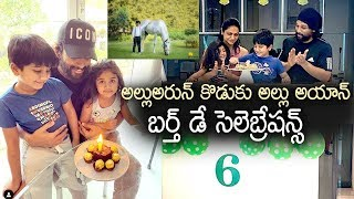 Allu arjun son allu ayaan 6th birthday celebrations || Allu Arjun | Allu Sneha | Arha