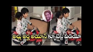 Allu Arjun Son Allu Ayaan Latest videos | Allu Ayaan and Allu Arhaa latest cute videos