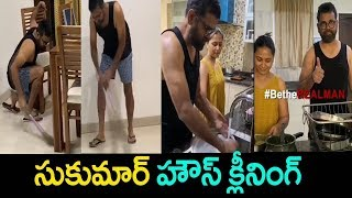 Sukumar Cleaning His House  | #BeTheRealMen | Pushpa Movie #Sukumar