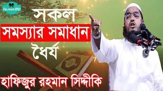 ওয়াজটি শুনুন সকল সমস্যার সমাধান হয়ে যাবে । ইসলামিক বাংলা ওয়াজ । Mawlana Hafizur Rahman Siddiki