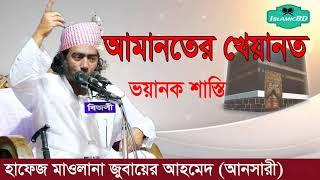 আমানতের খেয়ানত কারীর ভয়ানক শাস্তি কি ? Bangla Waz mahfil 2020 | Mawlana jubaer Ahmed Ansari