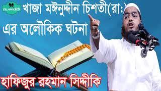 বাংলা ওয়াজ মাহফিল । খাজা মঈন উদ্দিন চিশতি(রা:)এর অলৌকিক ঘটনা । Bangla Waz mahfil | Hafizur Rahman