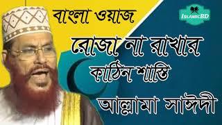 রোজা না রাখার কঠিন শাস্তি কি ? আল্লামা সাঈদী ওয়াজ মাহফিল । Bangla New Waz Mahfil   Islamic Lecture