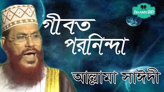 গীবত ও পরনিন্দা নিয়ে সাঈদী সাহেবের কঠিন ওয়াজ । Bangla Islamic Lecture   Allama Delwar Hossain Saidi