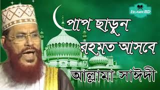 আল্লাহর রহমত পাবেন কিভাবে শুনুন সাঈদী সাহেবের ওয়াজটিতে । Bangla Waz mahfil   Allama Delwar Saidi